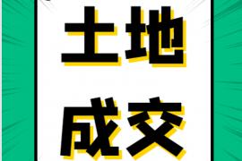 保证金达1300万!纳雍县城东片区有1宗┈